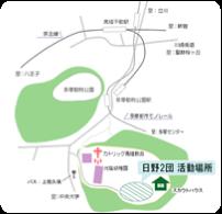 日野2団活動場所