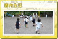 光塩女子学院 日野幼稚園
