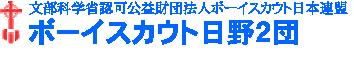 ボーイスカウト・東京日野2団