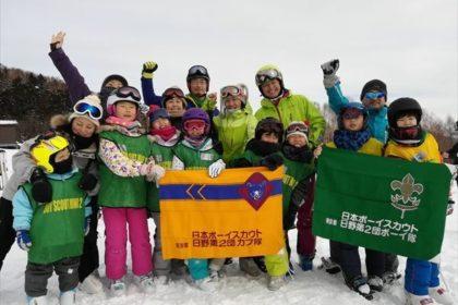 2019年カブ隊冬季スケートキャンプその2